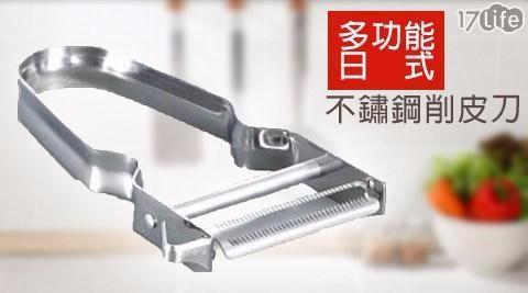 多功能/日式/不鏽鋼/削皮刀/廚具/削刀/果皮刀/去果皮