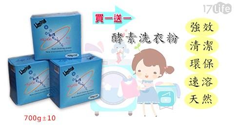 台灣製【買一送一】天然強效酵素洗衣粉