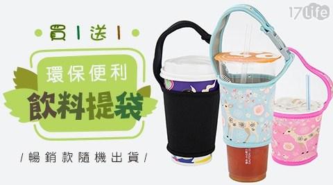 買一送一/環保飲料提袋/環保/提袋/飲料/飲品/手搖飲