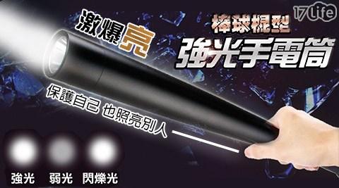 防身強光棒球棍型手電筒