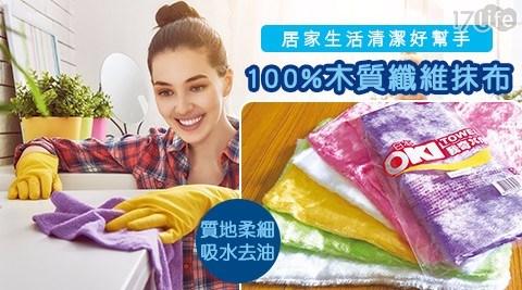 木質纖維抹布/木質/纖維/抹布/纖維抹布/木質抹布/清潔