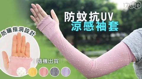 防曬/防蚊/涼感袖套/袖套/抗UV/台灣製/防蚊抗UV涼感袖套
