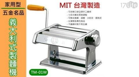 家用型義式壓麵製麵機/製麵機/壓麵