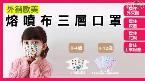 熔噴布三層口罩/三層口罩/口罩/兒童口罩/非醫療級口罩