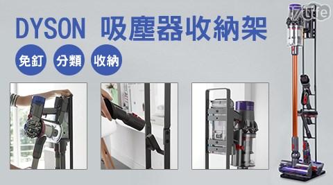 Dyson 吸塵器收納架/Dyson/吸塵器/收納/收納架/吸塵/吸塵器收納