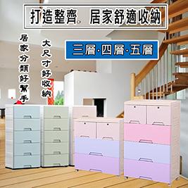馬卡龍寬尺寸組合收納櫃
