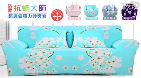 超彈性柔軟防髒沙發套/沙發套/沙發