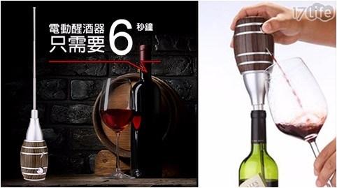 智能電動紅酒6秒醒酒器