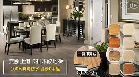 環保/木紋地板/地板/仿實木/無膠/木地板