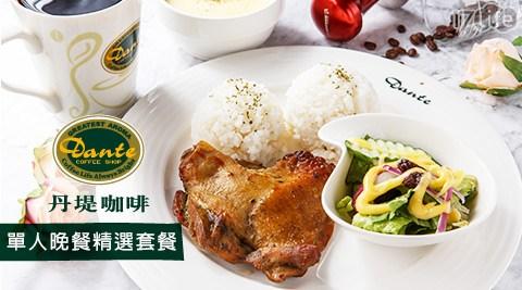 丹堤咖啡/單人/晚餐/精選套餐/蒲燒/蒲燒鯛魚/香草雞腿排/雞腿排/丹堤/套餐/咖啡