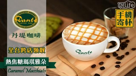 Dante/Coffee/丹堤/咖啡/外帶/拿鐵/美式/焦糖/卡布奇諾