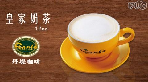 丹堤咖啡-皇家奶茶(熱)12oz兩杯外帶專案