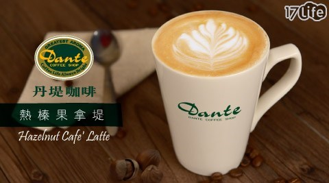 Dante/Coffee/丹堤/咖啡/外帶/拿鐵/美式/焦糖/卡布奇諾