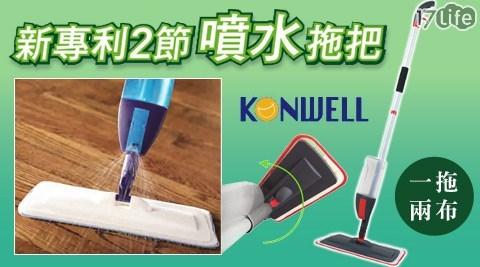 KONWELL/專利/鋁合金/可拆噴水拖把(0.65kg超輕款)/拖把