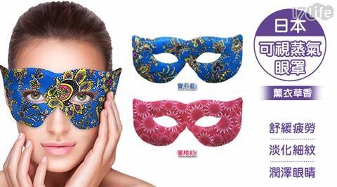 日本可視薰衣草香蒸氣熱敷眼罩