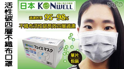 日本活性碳四層不織布口罩-單片包裝(50片裝)
