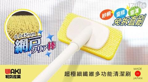 日本WAKI多功能紗窗清潔刷(日本製)