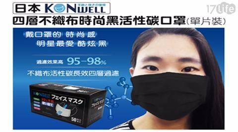口罩/經典黑/活性碳/四層不織布/流感/日本/隔絕/塵蹣