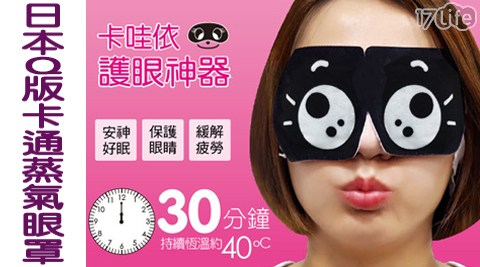 日本Q版卡通蒸氣眼罩(薰衣草香)