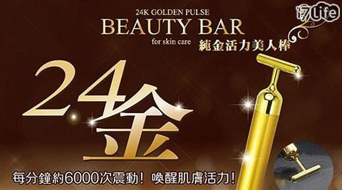 【KONWELL】新24K純金鍺石離子美人T棒/24K/純金/鍺石/離子/美人T棒