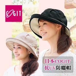 【日本COGIT】防UV防曬帽系列
