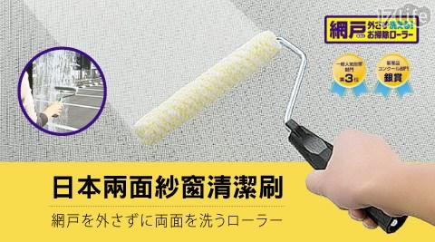 新一代日本超人氣雙面紗窗清潔刷
