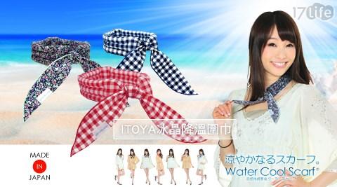 日本ITOYA/急速消暑冰晶降溫圍巾/降溫圍巾/消暑/夏季/涼感