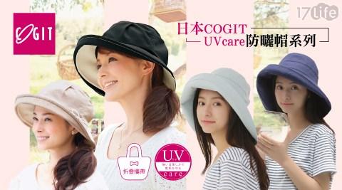 防曬帽/防曬/日本COGIT/帽子/抗陽帽
