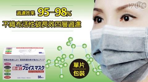 日本/活性碳四層不織布口罩/口罩/活性碳口罩/四層口罩