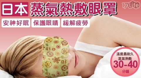 日本新一代蒸氣熱敷眼罩