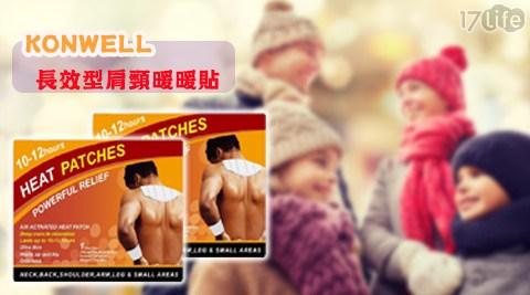 KONWELL/長效型/肩頸/暖暖貼/暖暖包/2用款