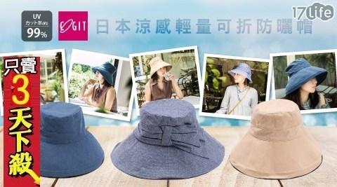 【日本COGIT】抗UV99% 涼感輕量可折防曬帽