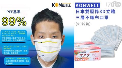 平均每盒最低只要80元起(含運)即可購得【KONWELL】日本雙壓條3D立體三層不織布口罩2盒/4盒/8盒/15盒(50片/盒),顏色:白色/藍色。
