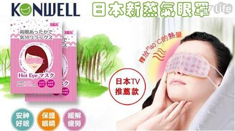 平均每組最低只要191元起(含運)即可享有【KONWELL 日麗姿】日本新蒸氣眼罩2組/4組/8組/12組(10入/組)。