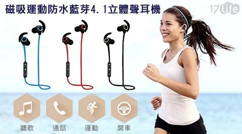 平均每入最低只要359元起(含運)即可購得磁吸運動防水藍芽4.1立體聲耳機1入/2入/4入/6入/8入/10入,顏色:藍色/紅色/綠色。