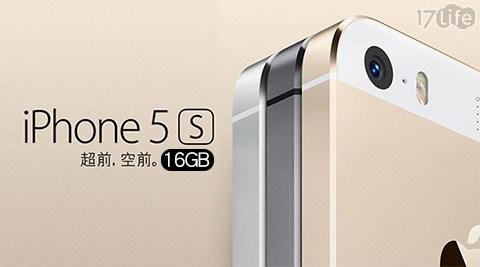 只要6,600元(含運)即可享有【Apple】原價10,990元iPhone 5S 16GB智慧型手機1入(福利品)只要6,600元(含運)即可享有【Apple】原價10,990元iPhone 5S ..