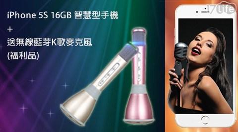 Apple/ 福利品/iPhone 5S /16GB /智慧型手機/送無線藍芽K歌麥克風