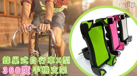 蜂巢/自行車/X型/360度/手機支架/手機架