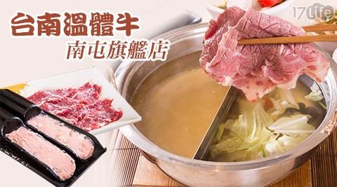 台南溫體牛/牛肉/火鍋/溫體牛/聚餐