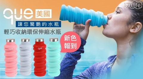 que/水瓶/美國que輕巧收納伸縮瓶/伸縮瓶/運動水瓶/QUE/摺疊杯