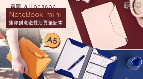 【荷蘭 allocacoc】(公司貨)NoteBook mini A5 迷你創意磁性活頁筆記本