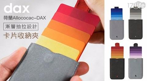 【荷蘭Allococac-DAX】抽拉卡片收納夾