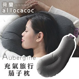 (公司貨)Aubergine充氣旅行茄子枕