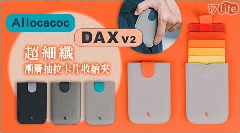 DAX/DAX V2/卡片夾/卡片包/Allocacoc