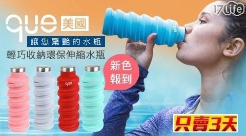 que/水瓶/美國que輕巧收納伸縮瓶/伸縮瓶/運動水瓶/QUE/摺疊杯/水壺