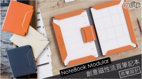荷蘭筆記本/筆記本/磁性筆記本/荷蘭 allocacoc/NoteBook Modular/磁性活頁筆記本