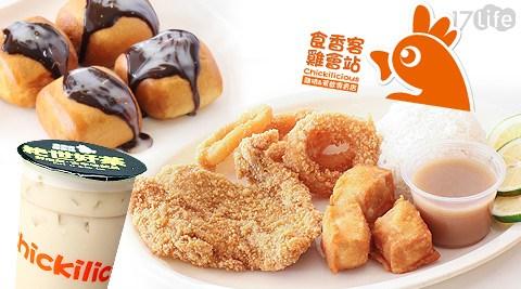 食香客/雞排/茶飲/火烤/油切/奶茶