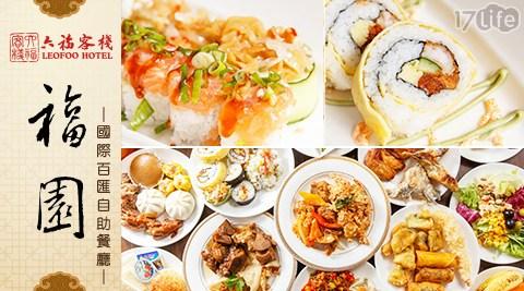 全台最大開放式廚房,廚師現場精湛手藝,親自現作呈現。每季不同主題風格美食,道道滿足您挑剔的胃口!