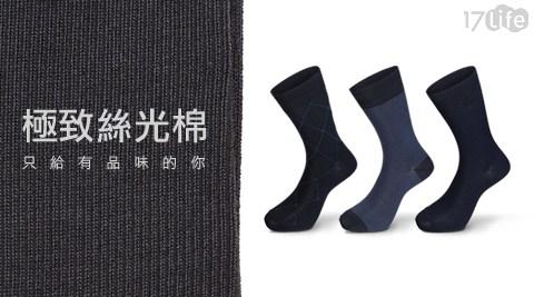 絲光棉萊卡男中筒休閒襪(M58S)