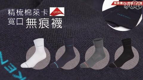 精梳棉/萊卡/中筒/圓點/休閒襪/無痕襪/襪/襪子/男襪